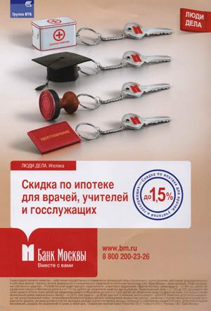 Хедрон ипотека от банка москвы для врачей существуют